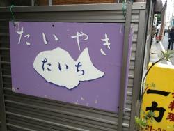 Taiyaki Taichi