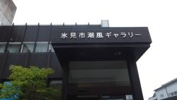 Himi City Shiokaze Gallery