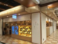 WA Pasta & Cafe Conana, Kyoto Porta