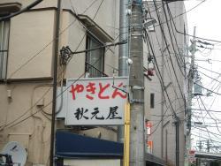 Akimotoya