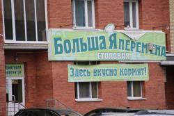 Bolshaya Peremena