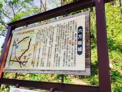 Rokumangiyama (Mount Rokumangi)