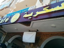 El Sokareya Cafe