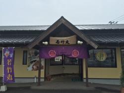 Kaiten Sushi Wakatakemaru Arie