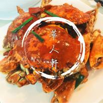 Hoa Nhan An Seafood Restaurant
