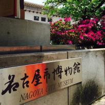 Nagoya City Museum