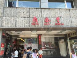 Dintaifung Dumpling House