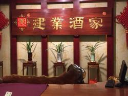 JianYe Restaurant