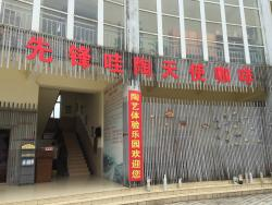 Jingdezhen Ceramic Art Center