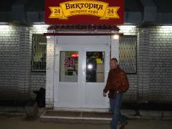 Cafe Viktoriya