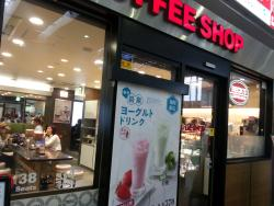 Beck's Coffee Shopodawara