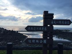 Hai Tian Yi Sian Scenic Area