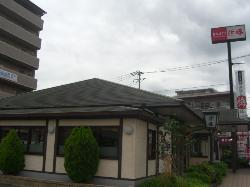 Hamakatsu, Hiroshima Yaga