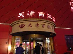 Bai Jiao Yuan