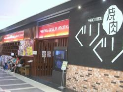 Guriguriya Aeon Mall Hiroshima Gion