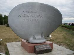 Monument Zryachevu