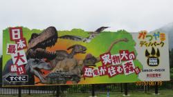 Katsuyama Dino Park