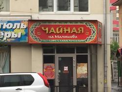 Chainaya Na Ul. Malysheva