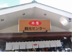 Yoneya Kanko Center
