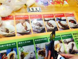 Xiao du Steamed Bun Shop