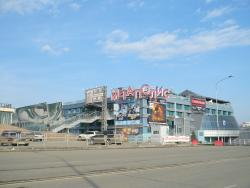 Cultural and Enternainment Center Megapolis