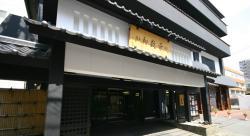 熊本和數奇司館飯店