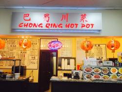 ‪Chong Qing Hot Pot‬
