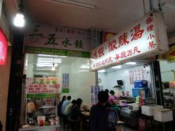 双连高记水饺店