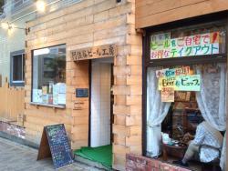 Asagaya Brewery Pub