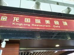 Kinglong Restaurant. And Cafe