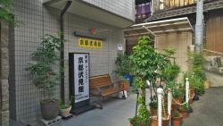Kyoto Fushimi Inn