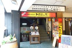 Nichinanshi Jitokko Kumiai Ueno Ekimae
