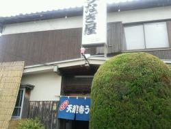 Tenkenji Unagi-Ya