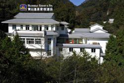 最佳西方黃山溫泉度假酒店