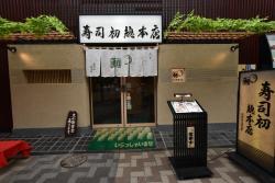 Sushihatsu Sohonten