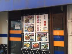 Tonkatsu Inaho