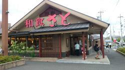 Japanese Cuisine Sato Neyagawa Uzumasa