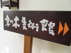 Chisana Kurinoki Art Museum