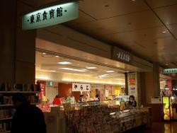 Tokyo U-Shokuhinkan Tokyo U-Banana World