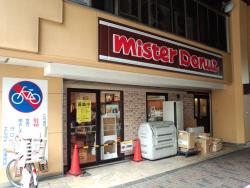 Mister Donut Moriguchishi Eki
