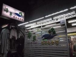 海草健康轻食馆