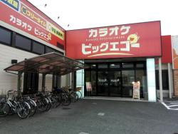 Karaoke Big Echo Kotabe