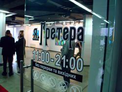 Art Center Ya. Gretera