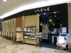 Ramen Mutsumiya, Aeon Chiba New Town