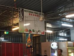 Restoran Fong Leong