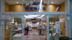 Fukushima Prefecture Tourist Product Center