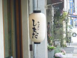 Kitchen Shimada