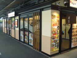 Menya Shin-Osaka Up Line