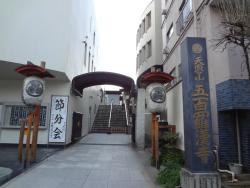 Tenonzan Gohyakurakanji Temple