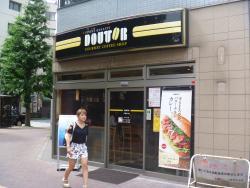 Doutor Coffee, Mitaka North Entrance